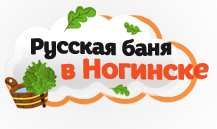 Баня в Ногинске